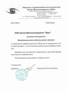 """Благодарственное письмо """"Мясокомбинат Коневской"""" Екатеринбург"""
