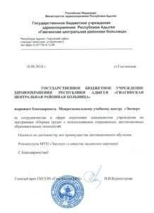 """Благодарственное письмо """"Газпром"""" Екатеринбург"""
